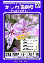 かしわ演劇祭~かしげき2018~