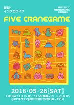 『FIVE CRANEGAME』5月公演