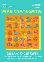 『FIVE CRANEGAME』5月公演
