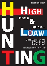 HUNTING HIGH & LO(A)W