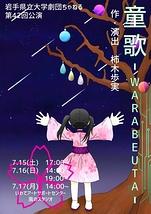童歌-WARABEUTA-