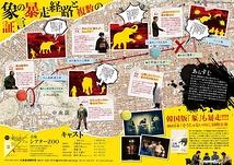 札幌座「象じゃないのに…。」