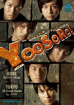 YooSoRo!