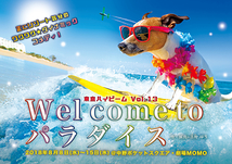 Wel come to パラダイス