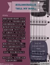 『SELL MY SOUL』