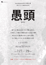 bug-depayse2018年度公演「愚頭-guzu-」