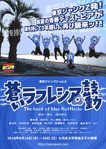 蒼いラフレシアの鼓動〜The beat of blue Rafflesia〜