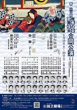 第24回稚魚の会・歌舞伎会合同公演
