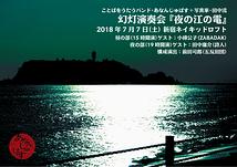 幻灯演奏会『夜の江の電』