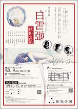 白雪姫 ●秋田公演●