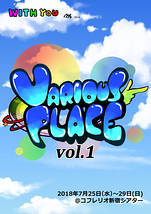 VARIOUS PLACE Vol.1 @ WITHYOU