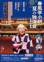 春風亭小朝 夏の独演会 in 新橋演舞場