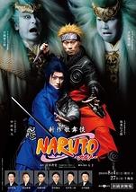 NARUTO -ナルト-