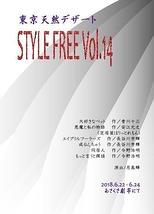 東京天然デザート  STYLE FREE Vol.14
