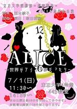 ALICE〜世界がアリスの夢だったら〜
