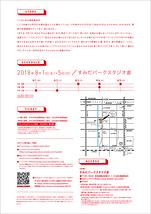 夏祭り企画第一弾〜「真夏のカーニバル〜再来〜」