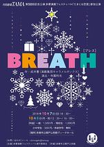 BREATH -ブレス-