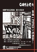 casket〜自由(ココロ)の迷宮〜
