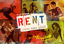 「レント」来日公演 2018
