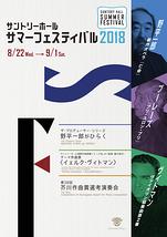 野平一郎がひらく オペラ『亡命』(世界初演)