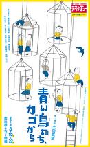 青い鳥たち、カゴから