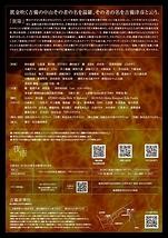 古代史ファンタジー「KAYA」温羅の伝説 2018 at KIBITSU SHRINE
