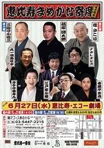 恵比寿まめかな寄席 6月公演