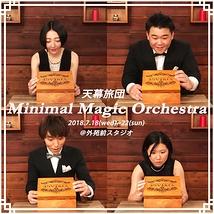 Minimal Magic Orchestra
