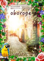 oboroge