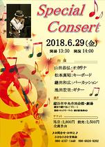 オカリナ コンサート