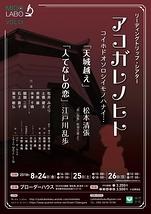 MIdo Labo vol.13「アコガレノヒト」