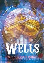 Wells-博士とはじまりの恋人-