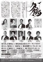 江原啓之プロデュース 開運オペラ!!第二弾!!歌劇 「夕鶴」(埼玉公演)