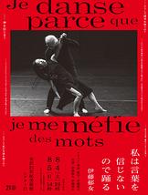 伊藤郁女『私は言葉を信じないので踊る』【金沢21世紀美術館】