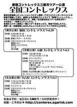 《名古屋公演》名古屋コントレックスVol.1