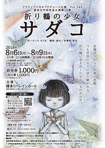 夏休み平和祈念公演第14弾「折り鶴の少女サダコ」