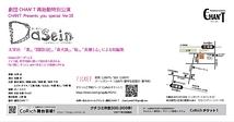 Dasein【ダーザイン】
