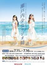 瀬戸内少女ラジオ局