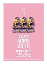 福岡学生演劇祭2018