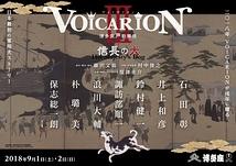 VOICALIONⅢ 博多座声歌舞伎