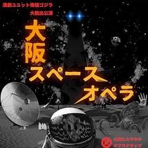 大阪スペースオペラ
