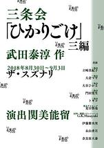 「ひかりごけ」三編