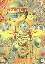 ライトフレア
