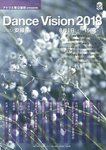 Dance Vision 2018