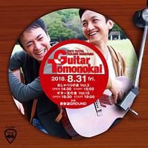おしゃべりの会Vol.3/ギター友の会Vol.15
