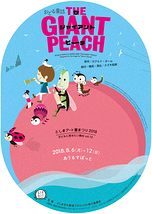 おどる童話『THE GIANT PEACH』