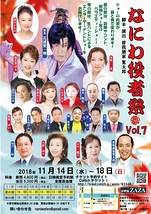 なにわ役者祭Vol.7
