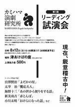 カミハマ演劇研究所 第1期リーディング試演会