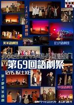 第69回語劇祭