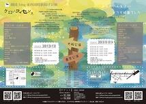 クロノライセンス(東京公演)